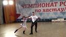 8.12.2018 ЧР Absolute Slow 8 место №98 Антон Егоров - Инна Тынкович
