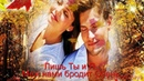,,Ты в моем сентябре,,Игорь Крутой Для тебя авт рол Letyashchaya,26 09 16г