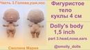 Фигуристое тело куклы 4 см Часть 3 Девочка
