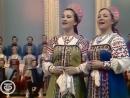 1975. Песни В.Захарова. Хор им. Пятницкого