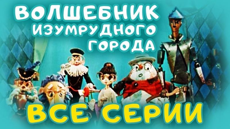 Волшебник Изумрудного города - все серии (1974). Кукольный мультфильм | Золотая коллекция