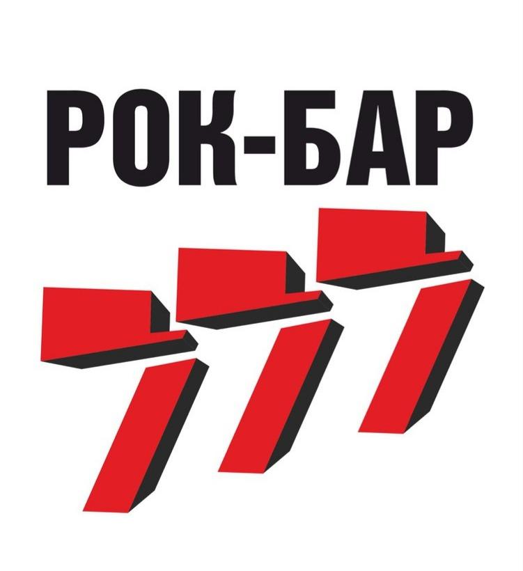 """Рок-бар """"777"""" (Белореченск)"""