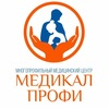 Медикал Профи медицинский центр г. Зеленоград