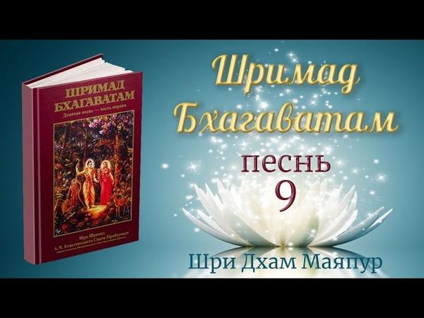 Чайтанья-Валлабха прабху - Для чего нужна астрология, ШБ 9.18.23 (Маяпур, 09.02.19)
