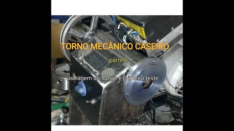 TORNO MECÂNICO PARTE 9 usinagem da flange e primeiro teste mechanical lathe machining own flange