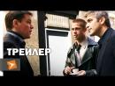 Двенадцать Друзей Оушена — Трейлер (2004) / США / триллер криминал / Джордж Клуни / Брэд Питт / Мэтт Дэймон / Кэтрин Зета-Джонс