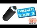 колонка Tronsmart Element T6 вскрытие посылки (розыгрыш)