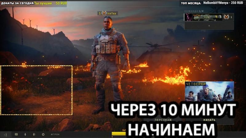 ТОП ЭКШН БЛЭКАУТ Call of Duty Black Ops 4 БЕСПЛАТНО УБИЙЦА PUBG ПУБГ БЕРЕМ ТОП 1 В БЛЕК ОПС 4