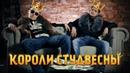 UnderCook - Короли Студвесны