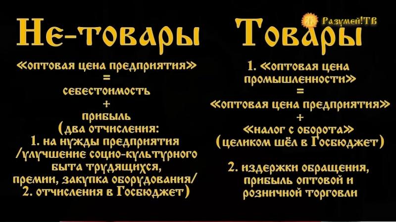 Как было уничтожено сталинское экономическое чудо (1)