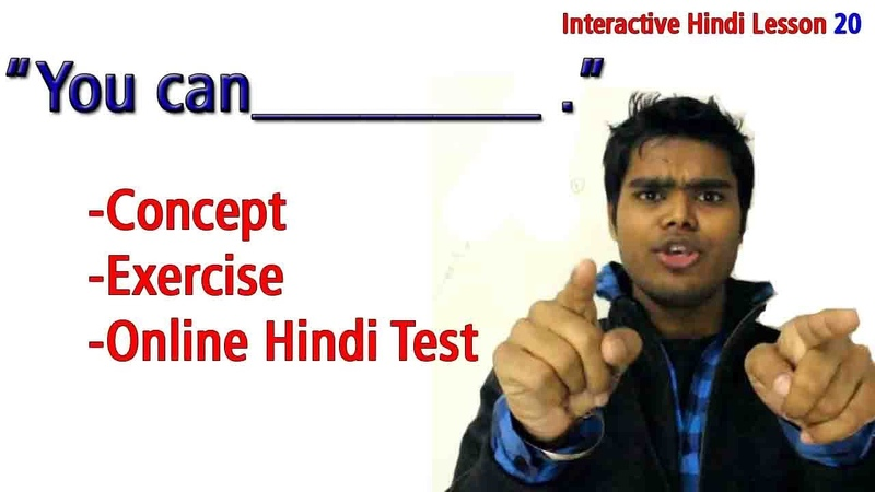 Learn Hindi Interactively You can Concept Exercise Online Hindi Test