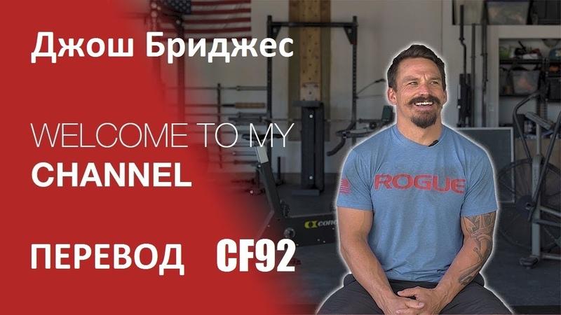 Джош Бриджес о своём новом канале   Перевод CF92