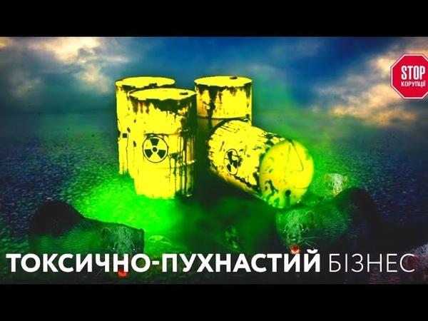 Токсично хутрове господарство хутровий бізнес на Київщині загрожує масштабною екокатастрофою