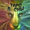 Таро, Толкование снов, Лунный календарь