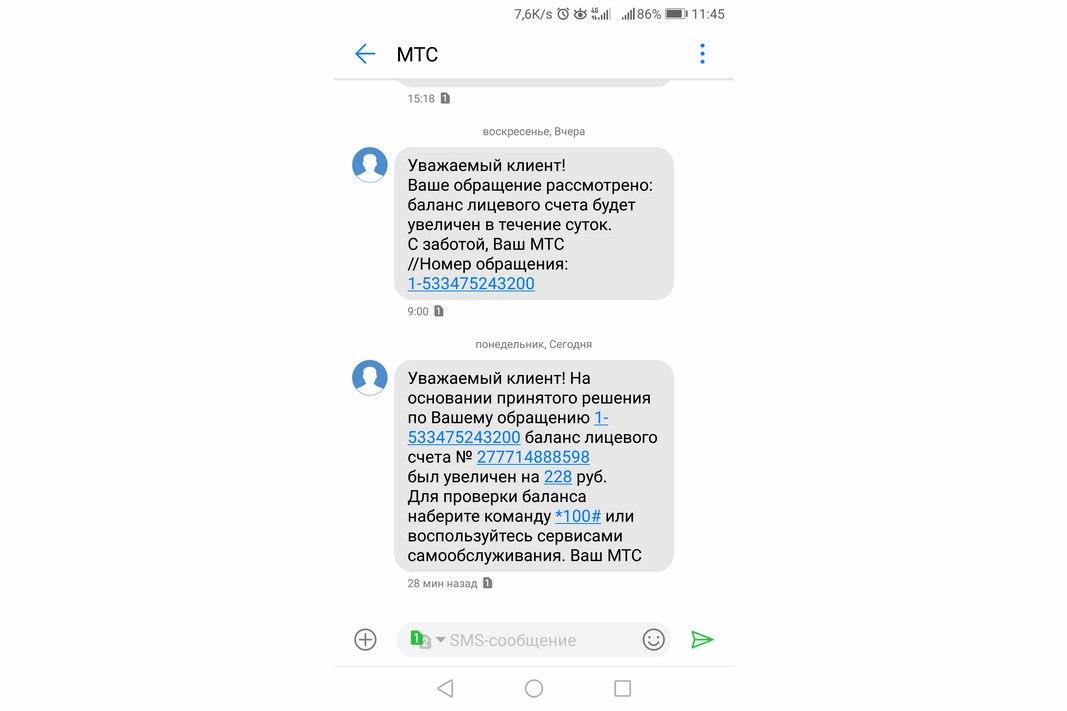Как ворота подписались на платные сервисы МТС