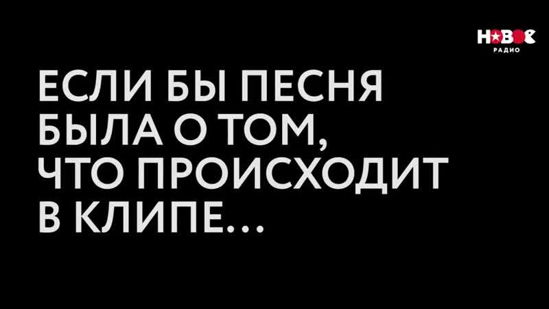 LОВОDА – Твои глаза [Если бы песня была о том, что происходит в клипе]_HD.mp4