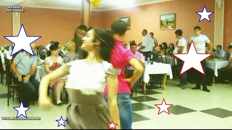 Лезгинка Красивые Девушки и Парни Супер Танцуют
