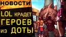🔥LOL крадет героев из DOTA2! Правда, или фейк Новости онлайн игр №18