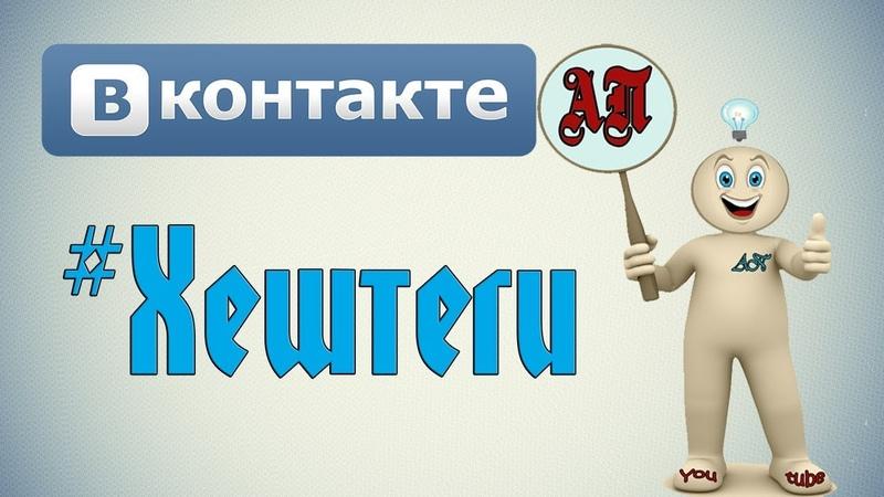 Как добавить хэштеги в ВК (Вконтакте)? Актуальные хештеги