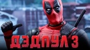 Дэдпул 3 Обзор / Тизер-трейлер 2 на русском