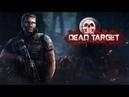 ПРОХОЖДЕНИЯ зомби апокалипсис игра: DEAD TARGET - ZOMBIE 18