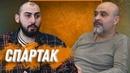 100% ШОКОЛАД   Спартак   Hair Sekta, кто придумал АирТач, кому нужен хайп, руководство салоном