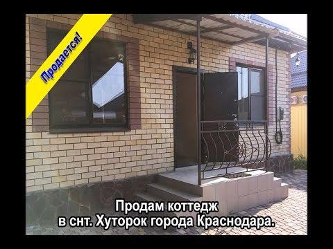 Продам коттедж в снт. Хуторок города Краснодара.