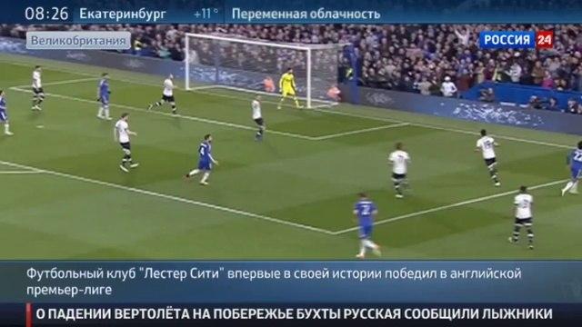 Новости на «Россия 24» • Сенсация в мире футбола скромный Лестер обошел топ-клубы Премьер-лиги