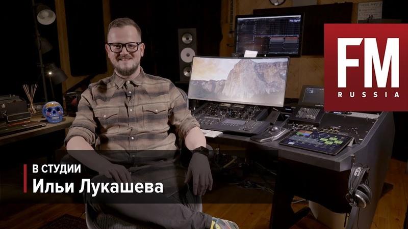 В студии Ильи Лукашева