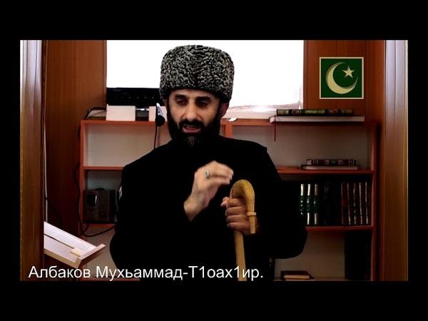 Пятничная проповедь - 10.08.2018г. - Албаков Мухьаммад-Т1оах1ир.