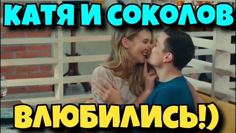 Катя и Соколов (Сережа). В твоих глазах. [Улица]