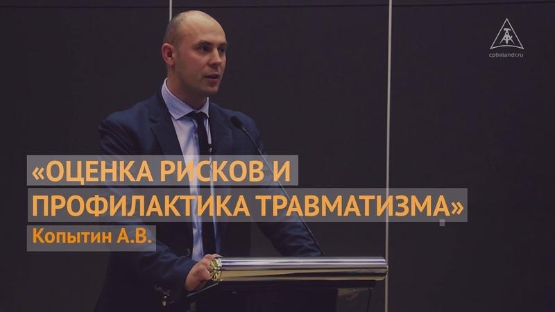 Оценка рисков при работе на высоте Доклад президента ЦПБ Аландр на выставке КУБ'18