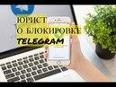 ЮРИСТ О БЛОКИРОВКЕ TELEGRAM ФАКТЫ И ПРУФЫ