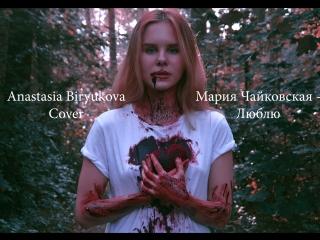 COVER Anastasia Biryukova - Мария Чайковская - Люблю