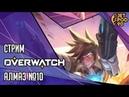OVERWATCH игра от Blizzard. СТРИМ! Идём на алмазный рейтинг вместе с JetPOD90. Страдания, часть №10