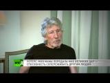 Роджер Уотерс - меня в итоге выдворят из США бывший солист Pink Floyd
