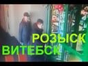 Розыск Витебск Беларусь: двое парней украли телефон в кафе Ника на Титова