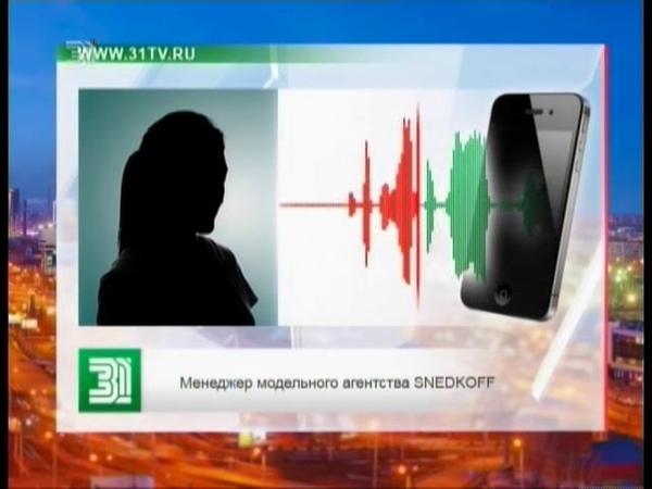 Обещают звездную жизнь Модельное агентство Snedkoff приглашает на несуществующие кастинги 31 канала