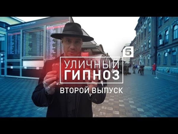 Второй выпуск шоу Уличный гипноз с Антоном Матюхиным