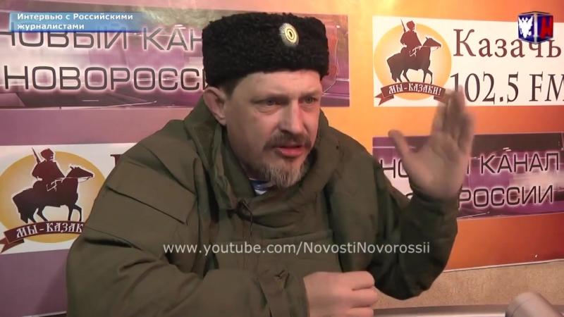 Атаман Дремов П.Л. о так называемом перемирии Новости_Новороссии ЛНР ДНР