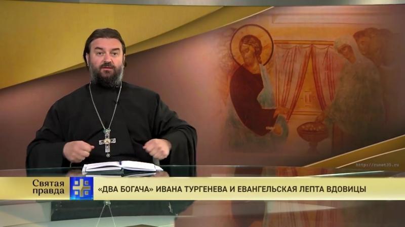 Святая правда Два богача Ивана Тургенева и евангельская лепта вдовицы