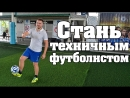 1. Стань техничным футболистом. Уроки футбола