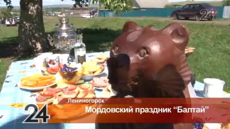 Мордовский праздник Балтай отметили в Лениногорском районе