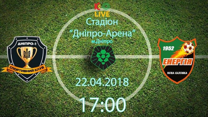 СК Дніпро-1 - ФК Енергія. LIVE