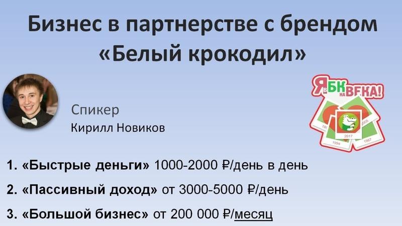 1-2 тыс рублей в день. Партнерка БК