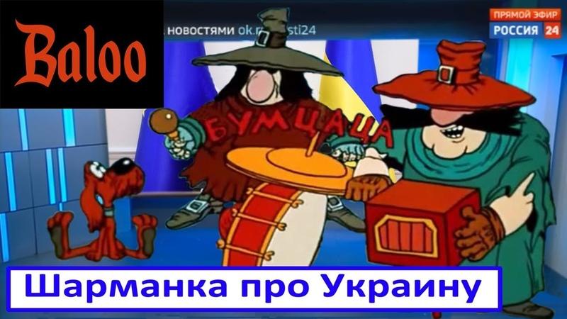 Кризис в Украине Эксперты России 24 помогут Смотрю пропаганду №6