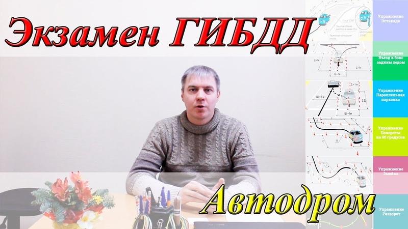 Экзамен ГИБДД Автодром. Требования, ошибки и условия сдачи.