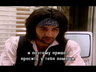 Израильский сериал - Дани Голливуд s02 e71 с субтитрами на русском языке