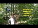 Дмитрий Сафонов и лесные поиски монет. Закрытие летнего сезона 2018