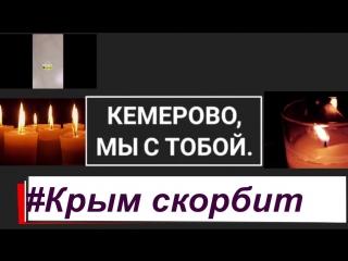 28.03.2018 Сегодня в России объявлен национальный траур в связи с пожаром в Кемерово